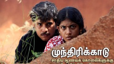 Some SECRETS About Munthirikaadu Movie || Aathi Thiraikalam