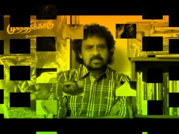 மறைக்கப்பட்ட மர்மங்கள் || முந்திரிக்காடு பஸ்ட் லுக் போஸ்டர் || மு.களஞ்சியம் || சீமான்