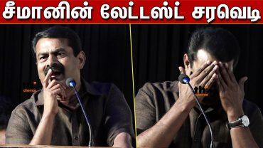 ஜாதி,கல்விக்கொள்கை சீமானின் ஆவேச பேச்சு | Seeman Latest Speech | Munthiri kaadu Audio launch