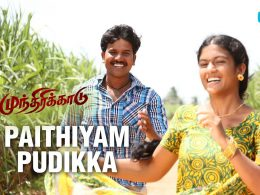 Paithiyam Song with Lyrics | Munthirikaadu | Upcoming Movie | Pugazh, Supriya, Seeman | A.K Priyan