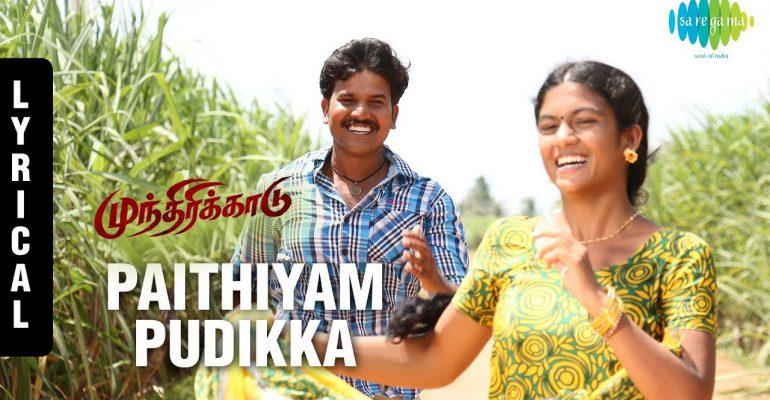 Paithiyam Song with Lyrics | Munthirikaadu | Upcoming Movie | Pugazh, Supriya, Seeman | A.K Priyan